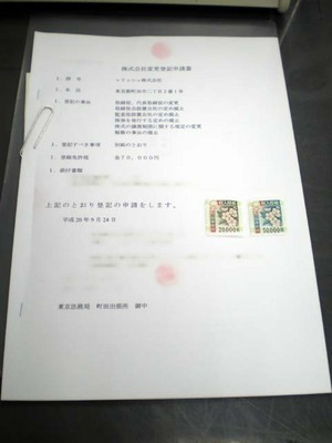 株式会社変更登記申請書と高額収入印紙