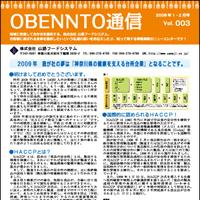 20090206_unya01.jpg